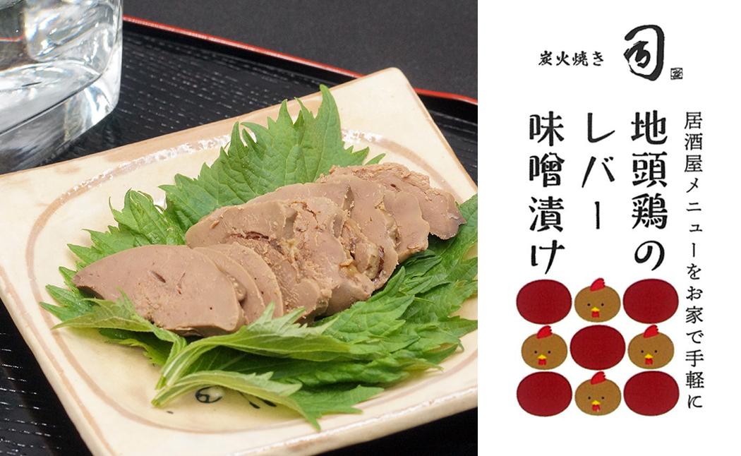 みやざき地頭鶏のレバー味噌漬け 約200g×4パック(A137)