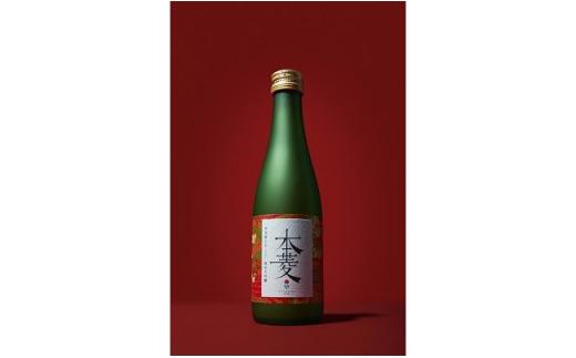 A3006縁を紡ぐ日本酒「本菱」純米大吟醸(赤)300ml【2019版】
