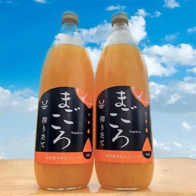 ZE6180_有田みかんジュース100% 1000ml 2本セット 化粧箱入り【まごころ】