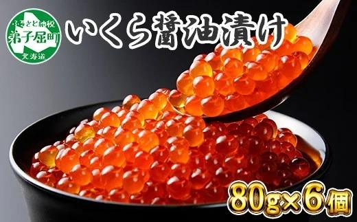 1200.  いくら醤油漬け 80g×6個 北海道 いくら イクラ 魚卵 魚介 海鮮