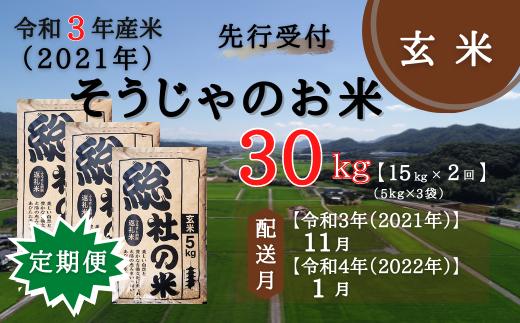 21-025-007.そうじゃのお米【玄米】30kg(15kg×2回)〔令和3年11月・令和4年1月配送〕