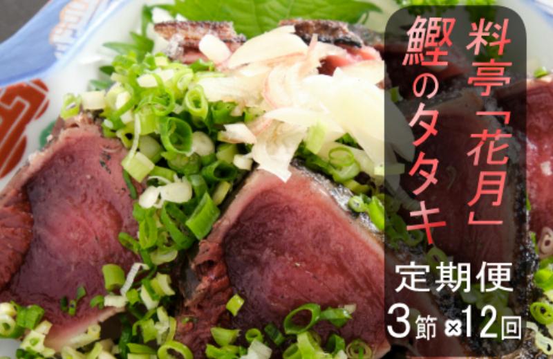 KG059料亭花月~鰹のたたき3節~【12ヶ月連続定期便】