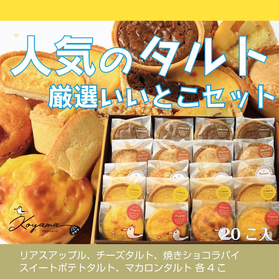 コヤマ菓子店の人気のタルト厳選いいとこ20こセット