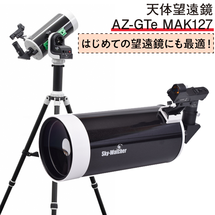 天体望遠鏡 AZ-GTe MAK127 ※離島へのお届け不可