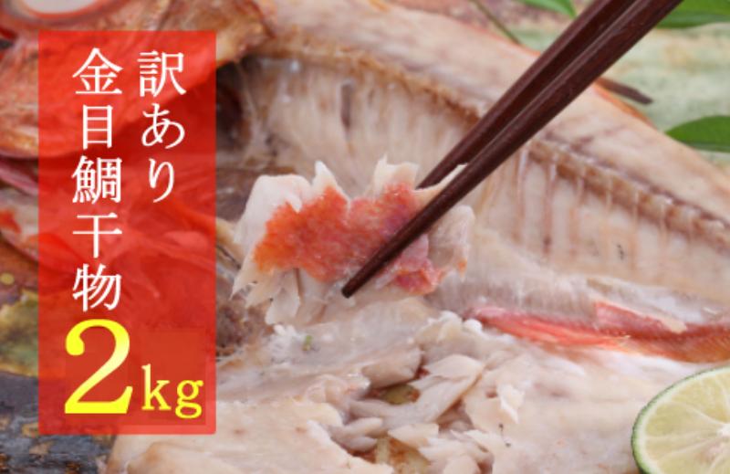 NK035【訳あり】金目鯛の干物(約2kg)
