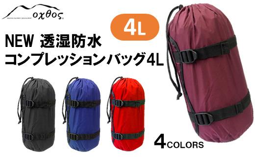 [R152] oxtos NEW透湿防水コンプレッションバッグ 4L【ブラック】
