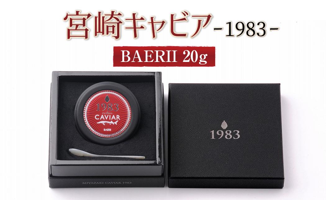 MIYAZAKI CAVIAR 1983 BAERII 20g(C615)