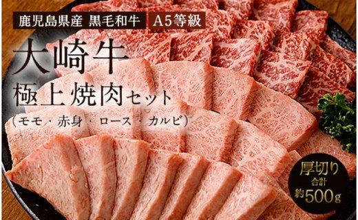 【CF】鹿児島県産黒毛和牛 霜降(ロース・カルビ)赤身(モモ)焼き肉用