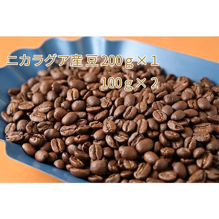 C-2 カフェ・フランドル厳選コーヒー豆 ニカラグア産(200g×1 100g×2)
