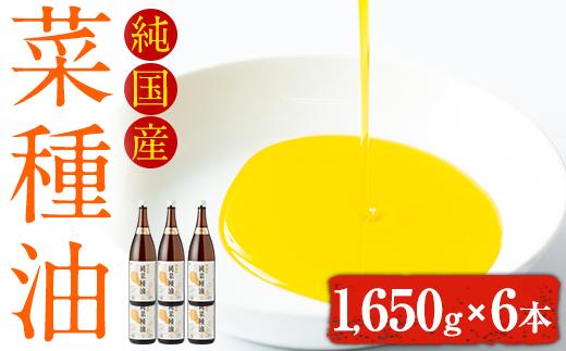 【61699】国産菜種を100%使用!村山の純菜種油(1,650g×6本)【村山製油】