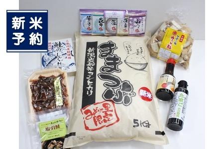 【新米受付】NE4023 岩船米コシヒカリと食材の宝庫「村上」の逸品 6ヵ月お届けコース
