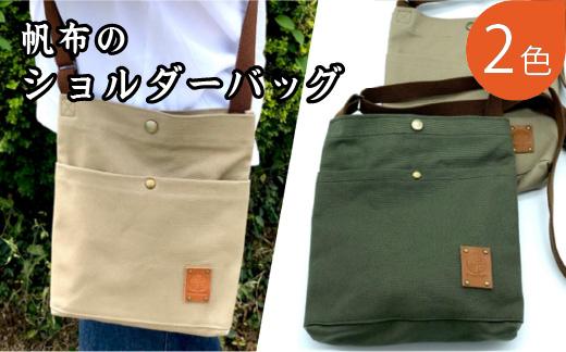 【A5-209】2色から選べる!帆布のショルダーバッグ