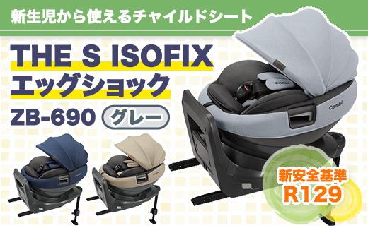 チャイルドシート【コンビ】THES ISOFIX エッグショック ZB-690 グレー
