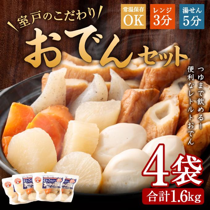 YM004室戸のこだわりおでんセット【地場産野菜使用】(4袋)