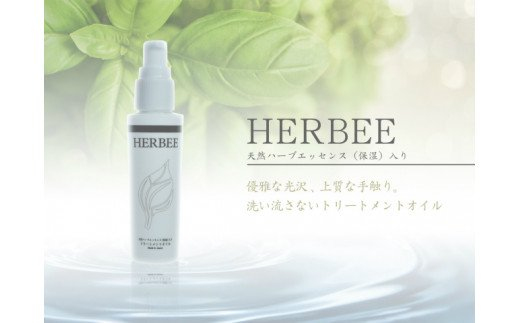008-25 HERBEE<トリートメントオイル>5本セット