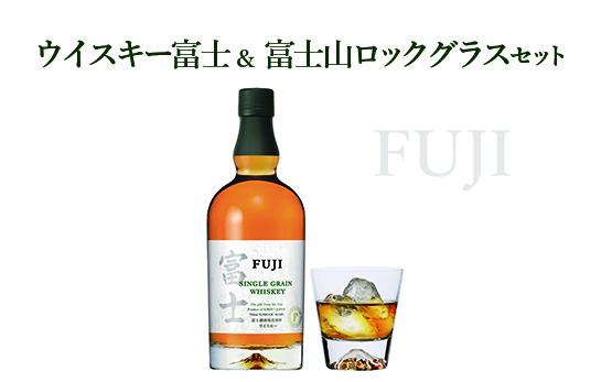 ウイスキー富士&富士山ロックグラスセット