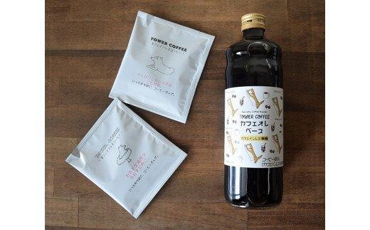 Y043:タワーコーヒー カフェインレスカフェオレベース&カフェインレスコーヒーバッグセット