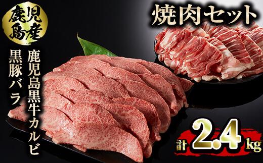 【36468】鹿児島黒牛カルビ1.2kg黒豚バラ1.2kg焼肉セット
