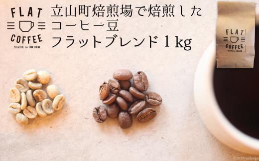 コーヒー豆1kg(フラットブレンド)