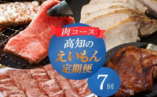 21-940.【年末限定】高知のえいもんまるごと定期便【肉コース/7回お届け】