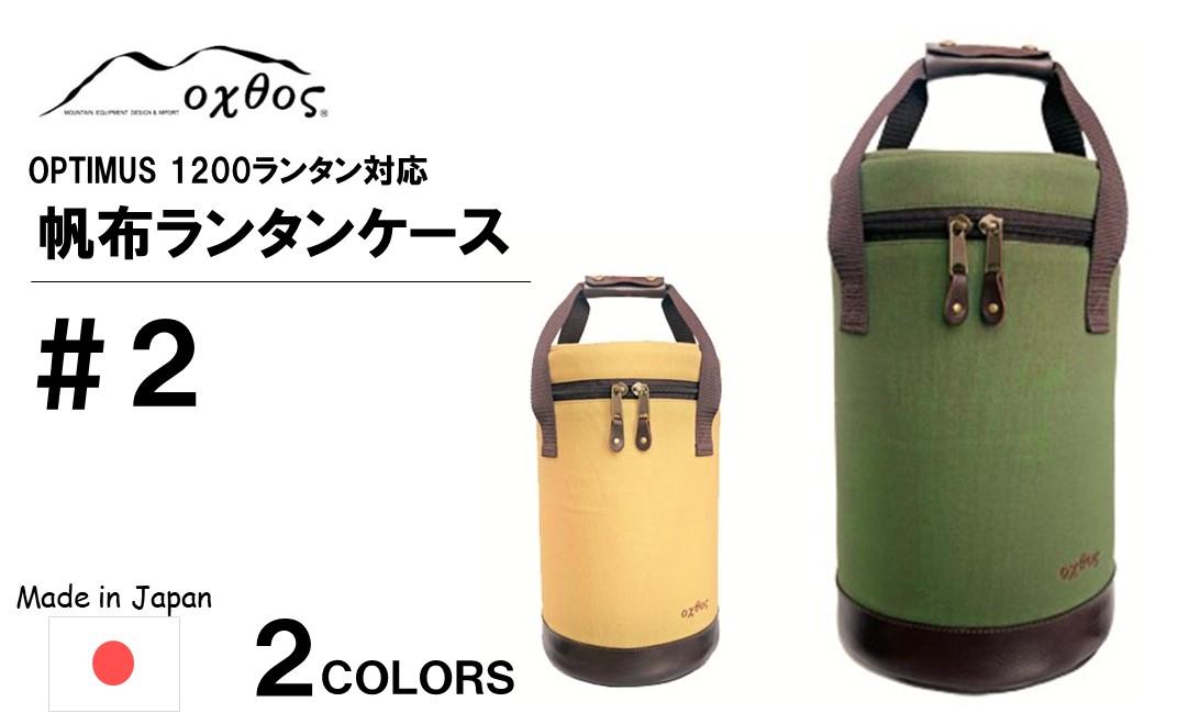 [R235] oxtos 帆布ランタンケース#2 【カーキ】