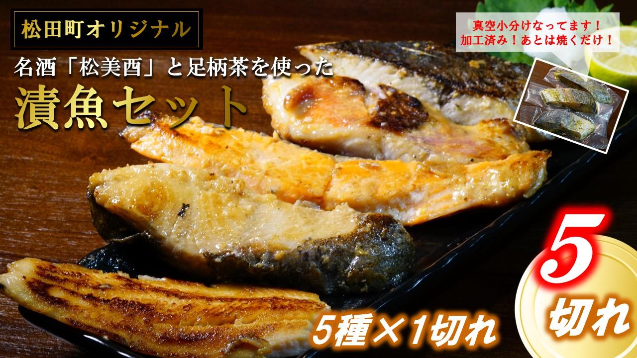 【松田町オリジナル】松美酉と足柄のお茶を使った漬魚セット(5種5切れ)