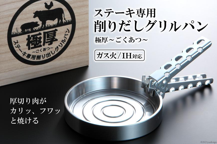 ステーキ専用削りだしグリルパン 極厚~ごくあつ~