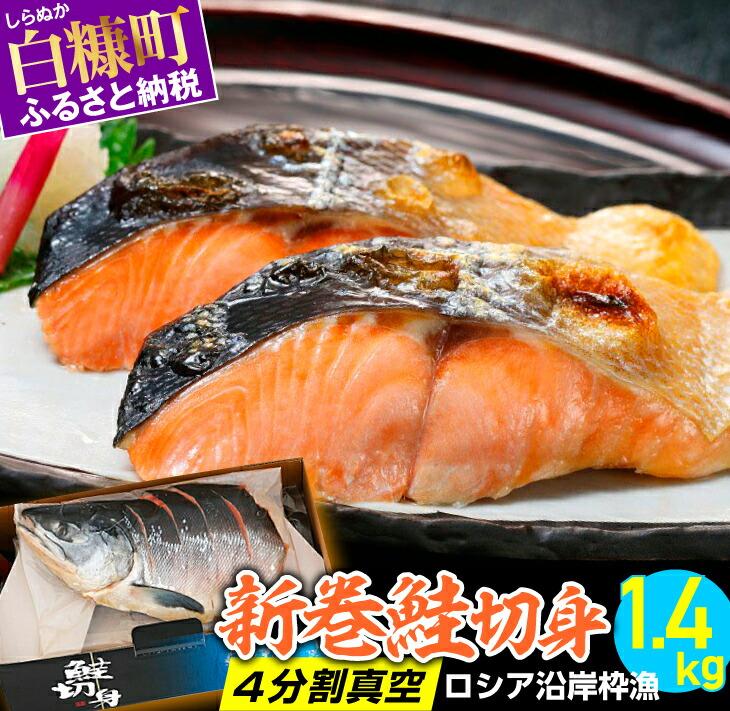 新巻鮭切身 4分割真空 ロシア沿岸枠漁【1.4kg】