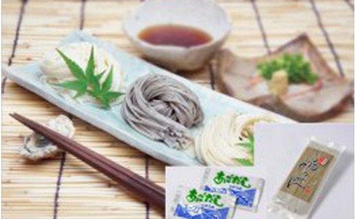 手延べ黒ごま素麺200gあごだしスープ付 3代目【一級製麺技能士】謹製
