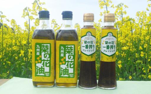 12-06 一番搾り菜の花油(2本)と菜の花一番搾りドレッシング(2本)