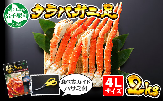 1223.  タラバガニ足 極太 4L 2kg 食べ方ガイド・専用ハサミ付 カニ かに 蟹 蟹肉 ボイル