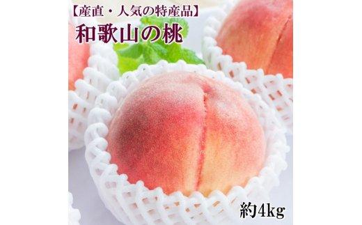 ZD92004_産直・人気果物】和歌山の桃 約4kg・秀選品 ※離島へのお届け不可