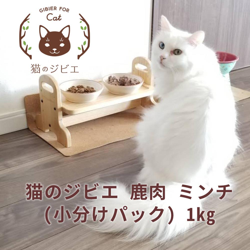 A88 猫のジビエ 鹿肉 ミンチ(小分けパック) 1kg