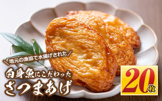 【08728】白身魚にこだわったさつまあげ(20枚) 東串良漁業が水揚げした新鮮な魚を手作りでさつま揚げに!口当たりの良い薩摩揚げをご堪能ください【隈元さつまあげ店】