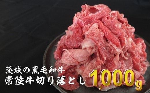 K1517<2021年10月発送>【A5・A4等級】常陸牛 切り落とし 1000g