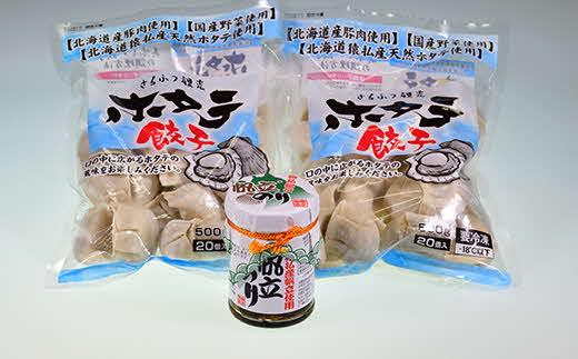 【猿払村産天然ホタテを使用】ホタテ餃子(20個入×2)・ホタテのり(150g×1)セット【13017】