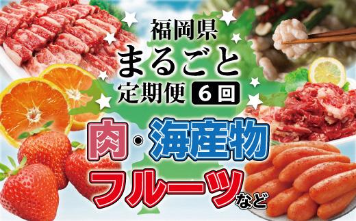 福岡の美味しいをお届け!!福岡まるごと定期便【年6回】_PB0060