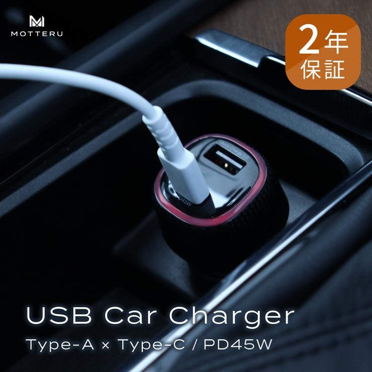 36-0020 車で急速充電が可能 USB Type-A×USB Type-C USB車載充電器(カーチャージャー) 2年保証(MOT-DCPD45U1-BK)ブラック