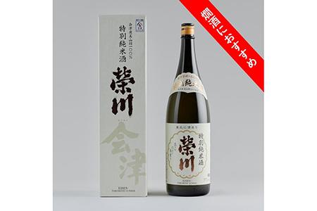 【燗酒におすすめ】榮川 特別純米酒