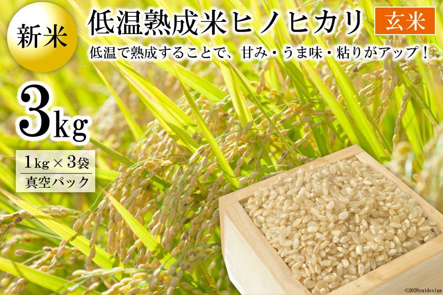 BE108【新米】【新米】低温熟成米(ヒノヒカリ・玄米) 3kg(1kg真空パック×3袋)