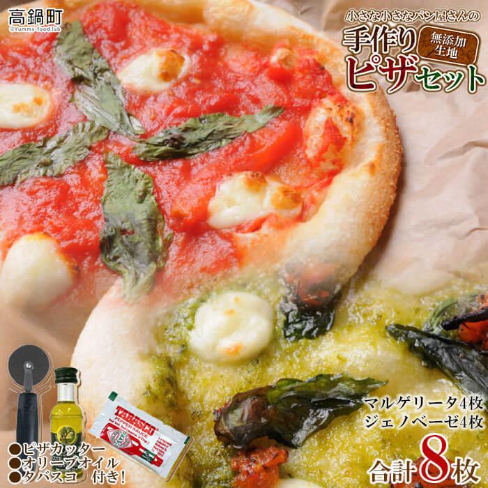 <小さなパン屋さんの手作りピザ8枚>翌月末迄に順次出荷【c047_ff_x2】
