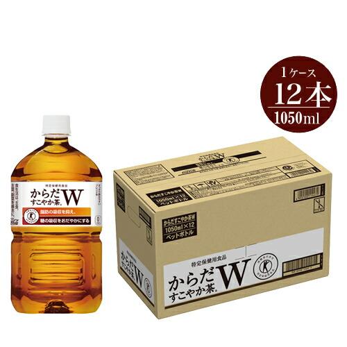 11-0065 お茶 からだすこやか茶W 1050ml×12本セット