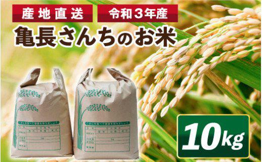 A424 延岡産 新米「亀長さんちのお米」 10kg(2021年10月下旬から発送)