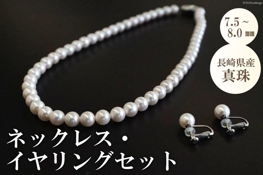 AE152長崎県産真珠 ネックレス・イヤリングセット(7.5~8.0mm)