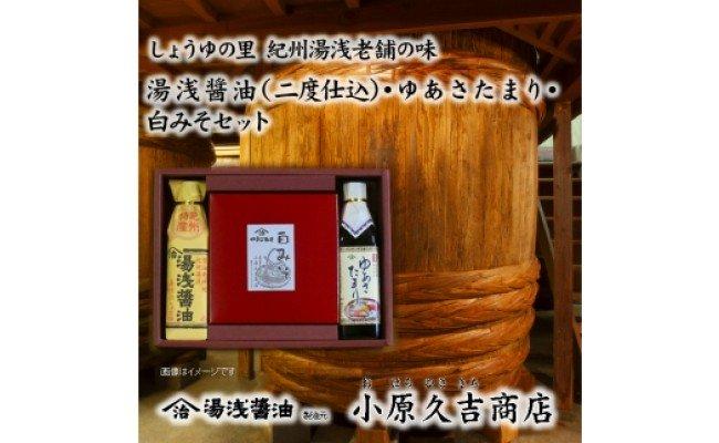 M6018_江戸時代から続く白みそ ゆあさたまり 醤油セット