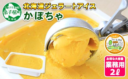 611.北海道 アイスクリーム かぼちゃ カボチャ ジェラート 業務用 2リットル 2L アイス 大容量  手作り 北国からの贈り物