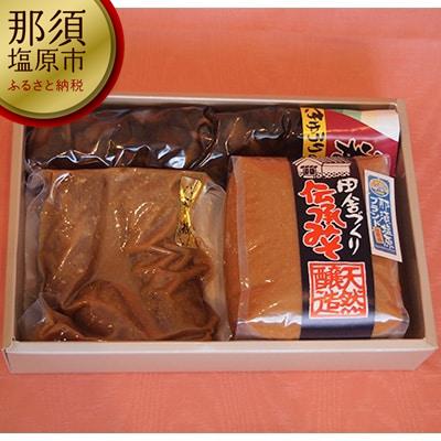 154-1040-02那須塩原ブランド伝承味噌、巻狩漬、大根味噌漬