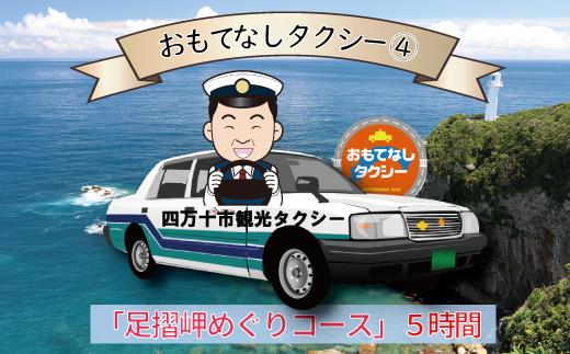 21-959.おもてなしタクシー④「足摺岬めぐりコース」5時間