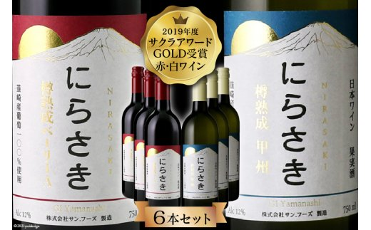3-15.『にらさきワイン』樽熟成 赤白6本セット