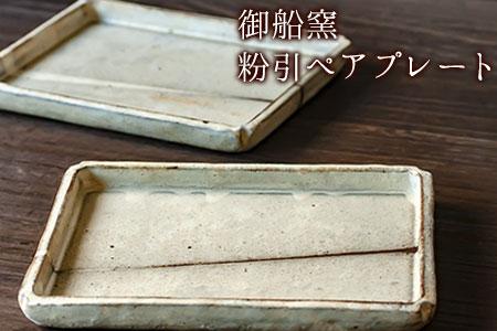 御船窯 粉引ペアプレート《受注制作につき最大4カ月以内に順次出荷》 熊本県 御船町